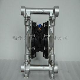 东泉QBY3-80不锈钢气动隔膜泵