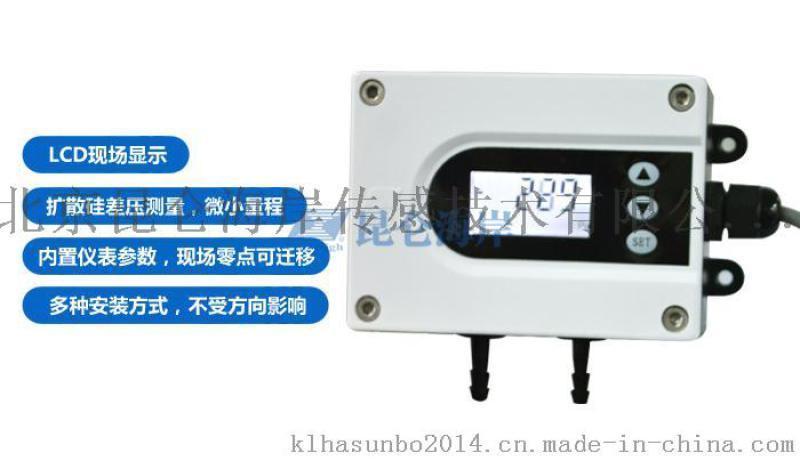 北京昆仑海岸JYB-DW-AZ扩散硅差压变送器