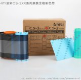 供应 cs200e/cs220e彩色带