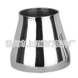 卫生级不锈钢焊接大小头 异径管接