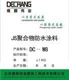 JS聚合物防水涂料 大连 沈阳 厂家 价格多少