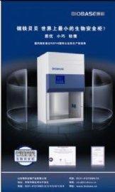 钢铁贝贝二级生物安全柜 BIOBASE品牌