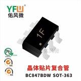 晶体管BC857BDW SOT-363封装贴片复合管印字3F 佑风微品牌