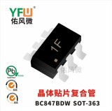 電晶體BC857BDW SOT-363封裝貼片複合管印字3F 佑風微品牌