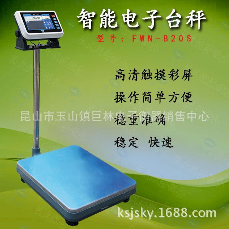 記錄資料電子秤,帶存儲功能電子稱,可導出資料電子檯秤