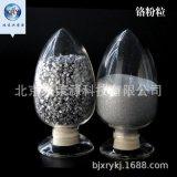 等離子噴塗鉻粉99.9%75-50μm高純球形鉻粉