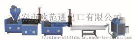 欧范-90mm/1800mm全自动造粒机