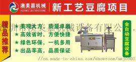 塘厦小型豆腐机,塘厦豆腐机械产量高,常平豆腐设备