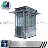 廠家直銷福建戶外可移動崗亭  不鏽鋼彩鋼結構