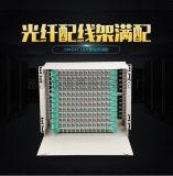 冷轧板144芯ODF光纤配线架ODF单元箱价格
