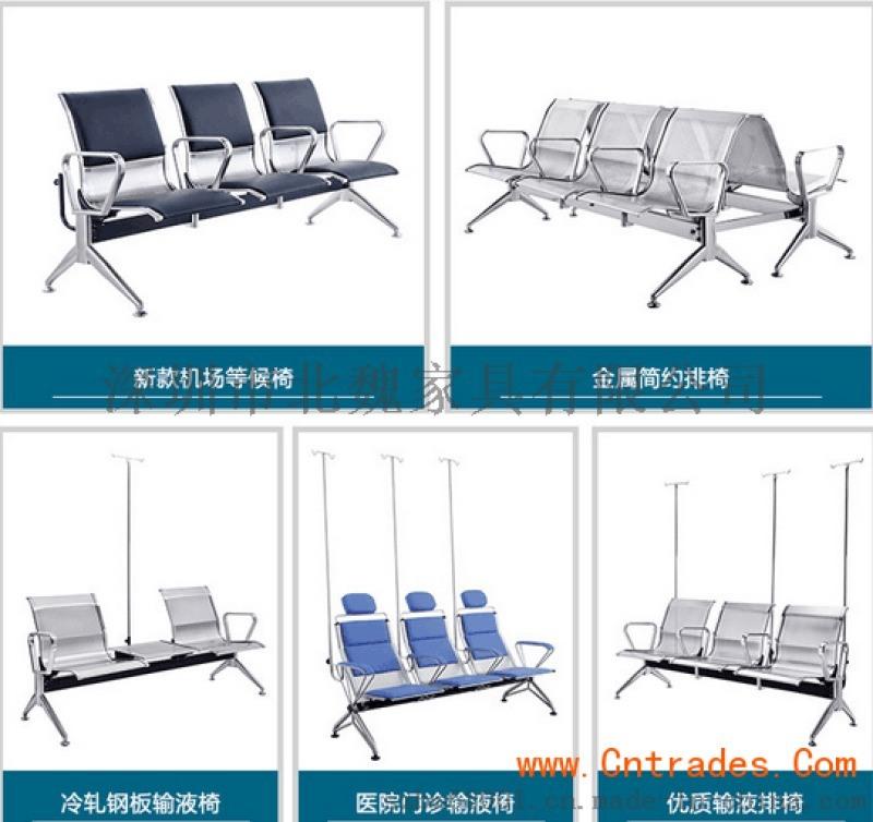 不锈钢连排输液椅、三连输液椅、输液椅