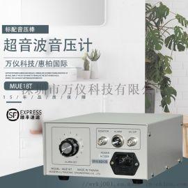 超声波音压计MUE18T超声波清洗机测量仪器