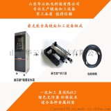 豪克能刀具 金屬鏡面加工設備 豪克能設備HK30E