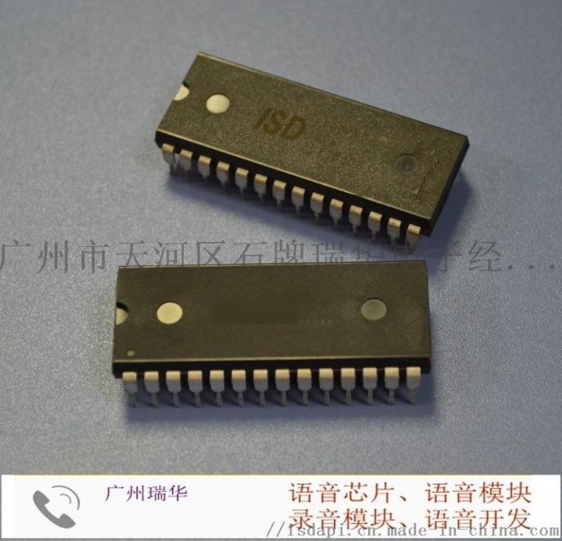 語音晶片ISD4003-04MP語音IC