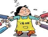 值得拥有的北京海淀保姆公司,福家家政厂家供应