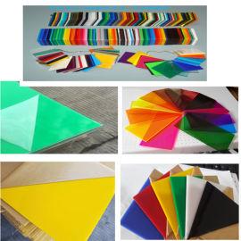 彩色亚克力板透明PMMA有机玻璃板生产定制加工