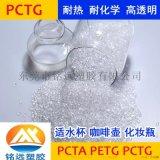 PCTG TX1001 透明级 保温杯PCTG原料