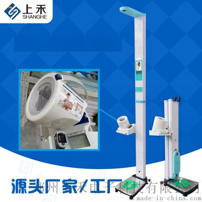 超声波身高体重测量仪 郑州上禾 身高体重血压心率秤