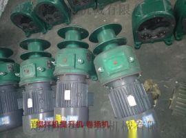 厂家直销js500/750搅拌机料斗提升机卷扬机