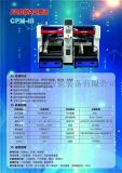 路远FAROAD CPM-II多功能贴片机