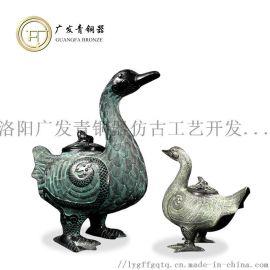 青铜器仿古摆件鸭熏熏炉熏香创意摆件文玩古玩礼品定制