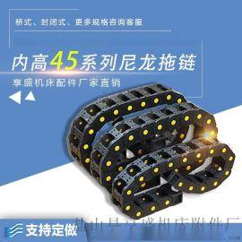 塑料拖链 桥式机床尼龙穿线电缆保护  链履带
