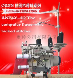 RNEX6-4D全自动上领机 T桖衫领子锁边机
