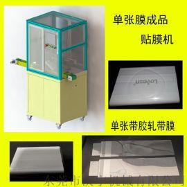 单张双胶膜贴膜机,OPPO充电器成品包膜机