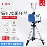 空气氟化物采样器LB-2070型