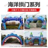 海洋主題氣模_充氣拱門定製_海洋館動物園裝飾氣模