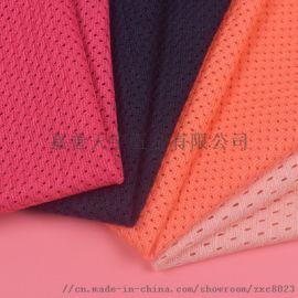 多色镂空设计低弹鸟眼布 箱包马甲运动用 舒适柔软经编网眼布