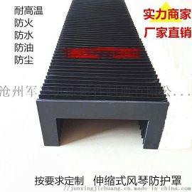 数控机床导轨防护罩风琴防护罩伸缩式风琴防护罩厂家