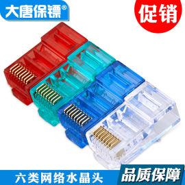 大唐保镖DT2802-6六类水晶头6类网头