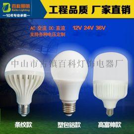 礦井專用 127V led球泡燈 110V低壓燈泡