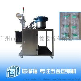 自动螺丝包装机 多物料混合计数包装机