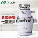 贝希厨房垃圾处理器 家用食物垃圾处理器