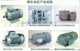 YL8024 750W單相雙值電容異步電機