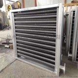 矿用散热器片  煤矿用井口防冻蒸汽空气加热器