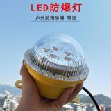 免維護固態LED防爆燈節能照明燈5W1平臺泛光燈