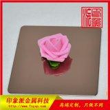 廣東佛山不鏽鋼廠家 304不鏽鋼鏡面玫瑰金裝飾板材