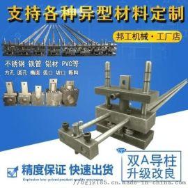 液压冲孔不锈钢铝合金铁管冲孔小台式小型手动冲压模具
