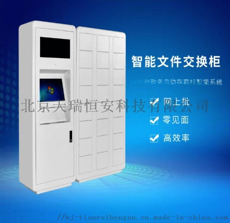 天津电子密码柜厂家,电子密码柜厂家找【天瑞恒安】