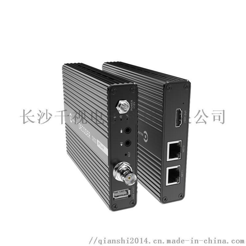 千视电子D300协议转换器RTSP转RTMP