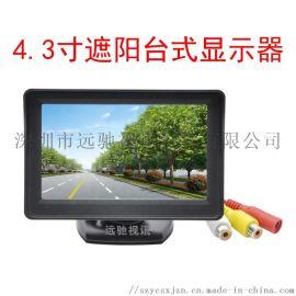 4.3寸遮阳显示屏,高清倒车迷你显示器