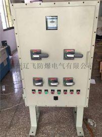 河南濮阳防爆电气控制柜 防爆配电柜