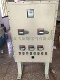 河南濮陽防爆電氣控制櫃 防爆配電櫃