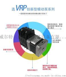 VRP1000H蠕动泵-VRP蠕动泵厂家 低噪音可调速强自吸