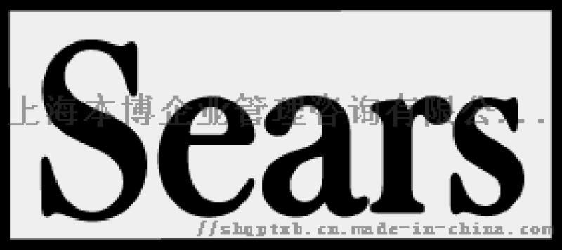 SEARS验厂咨询公司哪家强,上海本博企管诚信靠谱