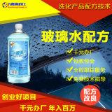 玻璃水配方,玻璃雨刮精制作技术培训,玻璃清洁剂配方