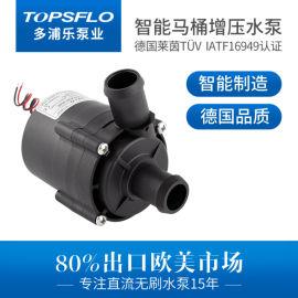 智能马桶专用增压泵微型泵小型增压泵马桶增压泵